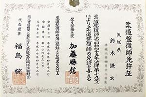 厚生労働省認定の柔道整復師が在籍しています。
